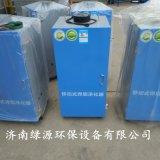 焊烟净化器 焊烟除尘器 电焊机焊烟净化设备