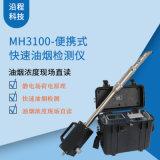 MH3100型便携式快速油烟检测仪明华