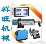 東莞祥旺糾偏系統供應商 光電糾偏控制器 感測器
