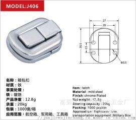 骏杰品牌J401航空箱包扣明装扣具工具箱木箱扣