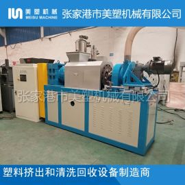 MS-320型 PE薄膜半塑化挤干切粒机