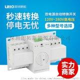 ATS-100双电源自动转换开关PC级100A