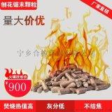 湘乡厂家直销生物燃料颗粒 生物质颗粒燃料 木屑颗粒