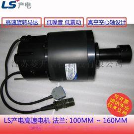LS高速电机中空轴