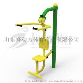山东蜂动力体育器材厂家供应室外健身器材单人坐拉器