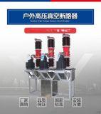 戶外ZW7-40.5/1250A高壓真空斷路器