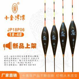 深圳小金浮漂新款JP18P系列純手工蘆葦漁漂