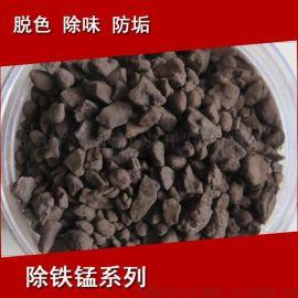 45%含量天然**锰砂,饮用水除铁除锰过滤锰砂滤料