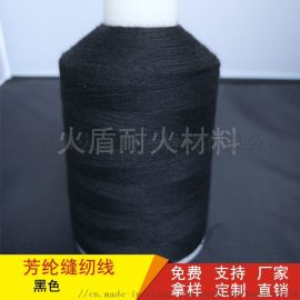 火盾隔热服装芳纶缝纫线耐高温防火线