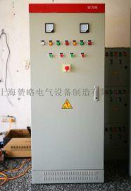 星三角启动柜55kw 消防水泵控制柜