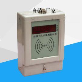 射频卡机井收费控制器选源合,让您方便省时