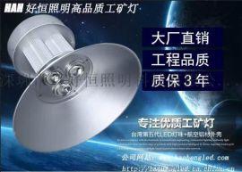 好恒照明专业生产LED工矿灯塔吊灯投射灯