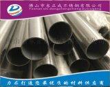 佛山不鏽鋼水管,304不鏽鋼熱水管