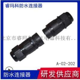 线对线连接器  螺压防水接头