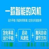 供應江蘇環保節能低風速3000W發電機持久耐用