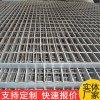热镀锌格栅板厂家批发宿州热镀锌网格板 不锈钢踏步板钢格板价格