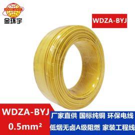 金环宇电线 低烟无卤WDZA-BYJ0.5平方阻燃电线 国标纯铜 厂家直销