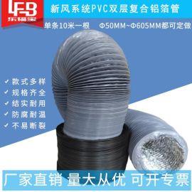 新风系统PVC双层复合管**空调风管管道风机伸缩通风管
