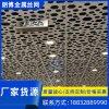 【衝孔板】定制不鏽鋼衝孔鍍鋅篩網洞洞板金屬裝飾網