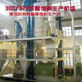 豬飼料預混料加工成套設備,飼料添加劑生產機組
