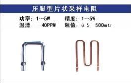 康铜丝/锰铜丝采样电阻