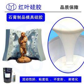 树脂景观雕塑模具硅胶,流动性好模具胶