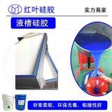 液槽膠果凍膠\液體矽膠