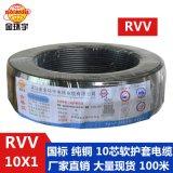 现货供应 铜芯国标线 10*1平方电缆 RVV設備用软电缆 金环宇