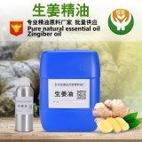 天然姜油树脂 生姜油 发热油萃取植物生姜精油