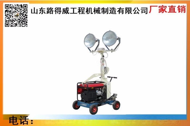 移动照明车 工程照明车 .山东路得威 RWZM22手推式照明车