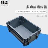 轩盛,600-230错位箱,可叠塑料箱,翻转套叠箱
