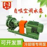 空調自吸泵 冷卻水迴圈泵 天花機空調冷凝水排水泵