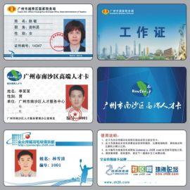 ID卡工作卡制作 人像ID卡制作 考勤ID卡制作