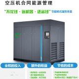 空压机合同能源管理 空压机节能项目