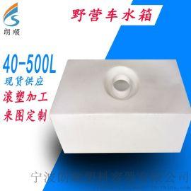 宁波朗顺聚乙烯滚塑一次成型汽车净水箱100L