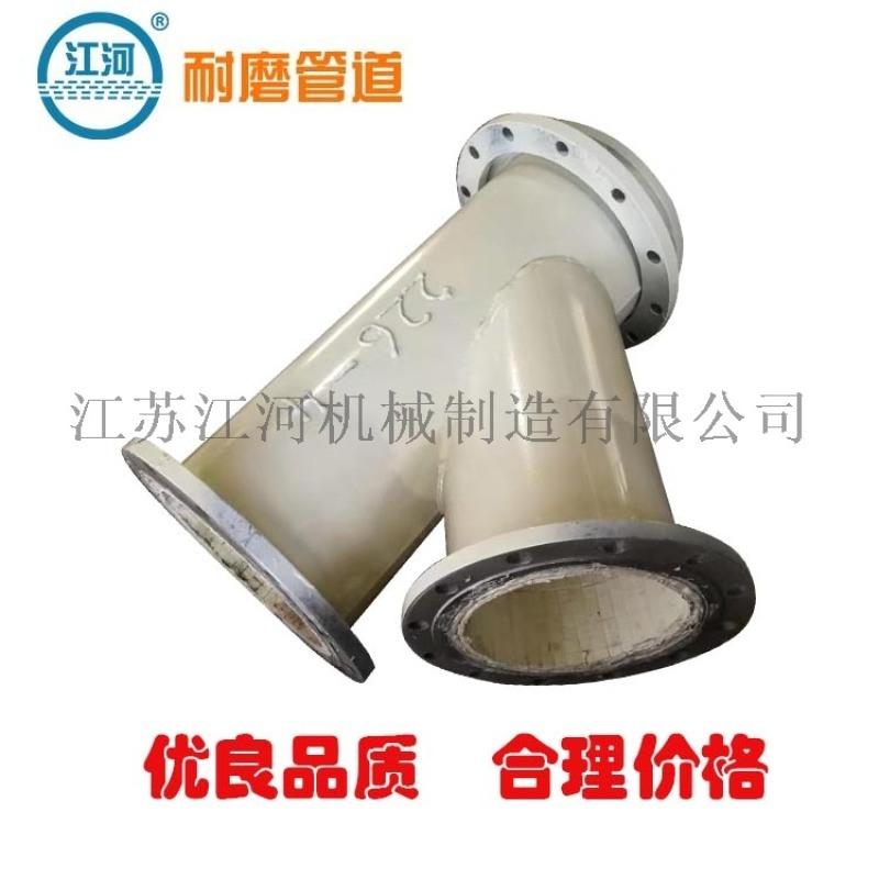 江河,陶瓷耐磨弯头的作用,复合管