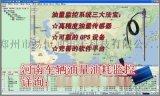 福州南昌長沙武漢油量監控廠家熱銷