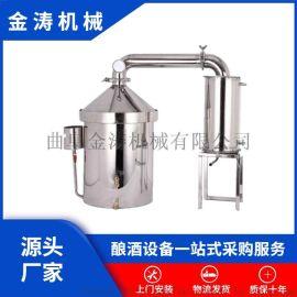 制酒设备家庭制酒机酿酒设备 金涛酿酒设备