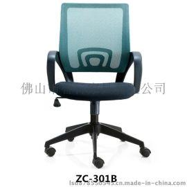**职员椅ZC-301B 办公转椅厂家/五金办公转椅/佛山网布电脑椅