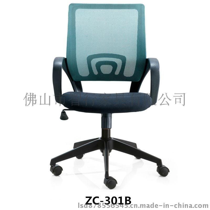 優質職員椅ZC-301B 辦公轉椅廠家/五金辦公轉椅/佛山網布電腦椅