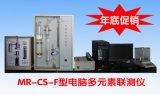供应法兰盘材质分析仪 南京明睿MR-CS-F型