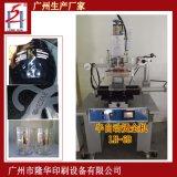 LH-6B郑州塑料罐小型图案烫金纸平面烫金机