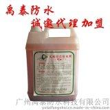批發供應 無機鋁鹽防水劑 無色無味阻燃抗腐蝕防水劑