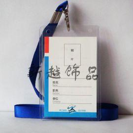 透明PVC硬胶展销会出入证卡套+挂绳 展会卡套+挂绳