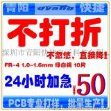 工厂直销 PCB专业打样生产 线路板制造 24小时加急费用 三款包邮