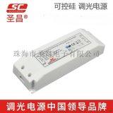聖昌電子45W可控矽LED調光電源 500mA 700mA 900mA 1050mA 1400mA輸出恆流調光電源