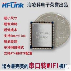 稳定嵌入式串口WIFI模块,单片机uart转WIFI MT7681/HLK-M30新品