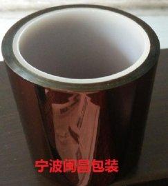 宁波鄞州茶色高温胶带、金手指批发、价格、厂家-宁波闽昌包装供应