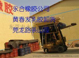 供应泰国进口**黄春发天然乳胶