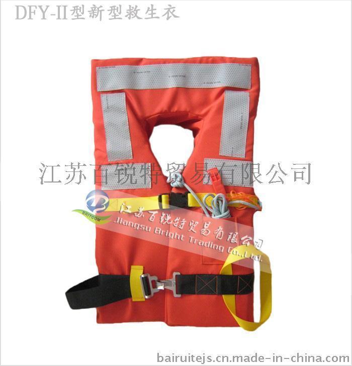 DFY-II新标准新型船用救生衣带CCS证书, 船用工作救生衣, 工作救生衣 船用救生衣